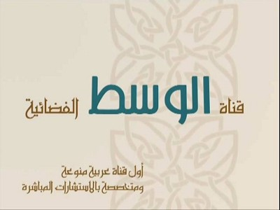 Al Wasat TV
