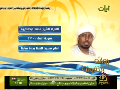 Ayaat TV