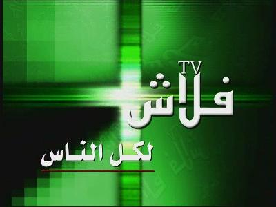Flash TV arabic