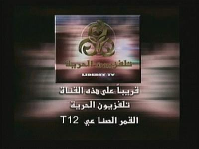 Liberty TV (arabic)