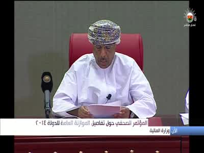Oman TV Live HD