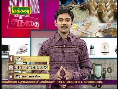 Tharisanam TV