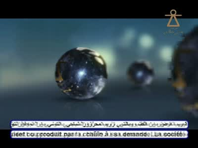 Tunis Carthage TV